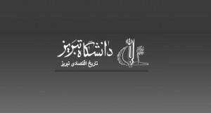 فراخوان مقاله کنگره بین المللی تاریخ اقتصادی تبریز، اردیبهشت ۹۵، دانشگاه تبریز