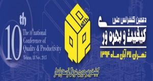 فراخوان مقاله دهمین کنفرانس ملی کیفیت و بهره وری، آبان ۹۴، انجمن مهندسی بهره وری صنعت برق ايران ، انجمن علمی کيفيت ايران