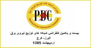 فراخوان مقاله بیست و یکمین کنفرانس شبکه های توزیع نیروی برق، اردیبهشت ۹۵، شرکت توزیع نیروی برق استان البرز