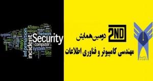فراخوان مقاله دومین همایش مهندسی کامپیوتر و فناوری اطلاعات، بهمن ۹۴، دانشگاه آزاد اسلامی واحد بروجن