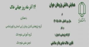 فراخوان مقاله همایش دانش پژوهان جوان در سال بین المللی خاک (۲۰۱۵)، آذر ۹۴، دانشگاه یزد