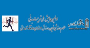 فراخوان مقاله اولین همایش ملی علوم ورزشی نوین؛ ورزش حرفه ای و ارتقاء تندرستی، بهمن ۹۴، دانشگاه گنبد کاووس