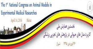 فراخوان مقاله نخستین همایش ملی کاربرد مدل های حیوانی در پژوهش های تجربی پزشکی، فروردین ۹۵، دانشگاه علوم پزشکی شیراز