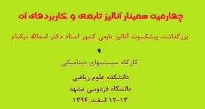 فراخوان مقاله چهارمین سمینار آنالیز تابعی و کاربردهای آن، اسفند ۹۴، دانشگاه فردوسي مشهد