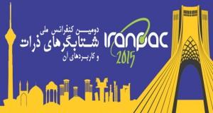 فراخوان مقاله دومین کنفرانس ملی شتابگرهای ذرات، آذر ۹۴، چشمهی نور ایران
