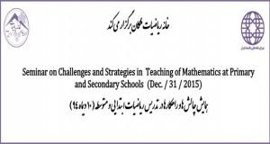 فراخوان مقاله همایش چالش ها و راهکارها در تدریس ریاضیات ابتدائی و متوسطه، دی ۹۴، خانه ریاضیات ملکان