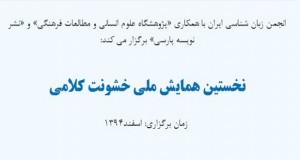 فراخوان مقاله نخستین همایش ملی خشونت کلامی، اسفند ۹۴، انجمن زبان شناسی ایران