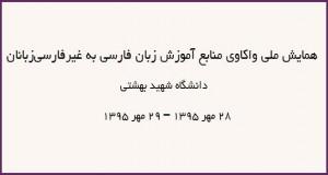 فراخوان مقاله همایش ملی واکاوی منابع آموزش زبان فارسی به غیر فارسی زبانان، مهر ۹۵، دانشگاه شهید بهشتی