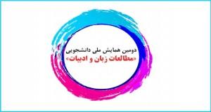 فراخوان مقاله دومین همایش ملی دانشجویی مطالعات زبان و ادبیات، اردیبهشت ۹۵، دانشگاه گیلان