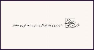 فراخوان مقاله دومین همایش ملی معماری منظر، اردیبهشت ۹۵، گروه معماری منظر دانشکده معماری و شهرسازی دانشگاه شهید بهشتی