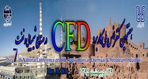 فراخوان مقاله هفتمین کنفرانس ملی کاربرد CFD در صنایع شیمیایی و نفت، اردیبهشت ۹۵، دانشگاه شهید باهنر کرمان