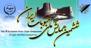فراخوان مقاله ششمین همایش ملی حبوبات ایران، اردیبهشت ۹۵، مركز تحقیقات و آموزش کشاورزی و منابع طبیعی لرستان