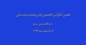 فراخوان مقاله دهمین کنفرانس تخصصی پایش وضعیت و عیب یابی، اسفند ۹۴، دانشگاه صنعتی شریف