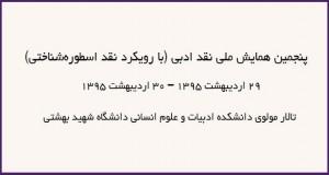 فراخوان مقاله پنجمین همایش ملی نقد ادبی (با رویکرد نقد اسطوره شناختی)، اردیبهشت ۹۵، دانشگاه شهید بهشتی