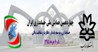 فراخوان مقاله چهاردهمین همایش ملی حسابداری، خرداد ۹۵، دانشگاه ارومیه