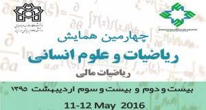 فراخوان مقاله چهارمین همایش ریاضیات و علوم انسانی، اردیبهشت ۹۵، دانشگاه علامه طباطبایی