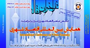 فراخوان مقاله همایش بین المللی اقتصاد شهری، اردیبهشت ۹۵، انجمن علمی اقتصاد شهری ایران