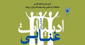 فراخوان مقاله همایش ملی ادبیات غنایی، اردیبهشت ۹۵، دانشگاه آزاد اسلامی واحد نجف آباد