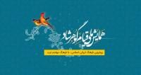 فراخوان مقاله همایش ملی قیام گوهرشاد، اردیبهشت ۹۵، معاونت فرهنگی شهرداری مشهد