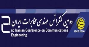 فراخوان مقاله دومین کنفرانس مهندسی مخابرات ایران، اسفند ۹۴، دانشگاه صنعتی شیراز