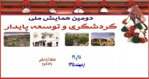 فراخوان مقاله دومین همایش ملی گردشگری و توسعه پایدار، اردیبهشت ۹۵، دانشگاه آزاد اسلامی واحد یاسوج