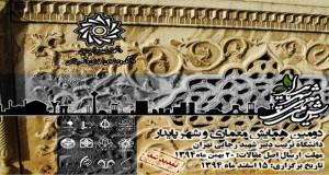 فراخوان مقاله دومین همایش ملی معماری و شهر پایدار، اسفند ۹۴، دانشگاه تربیت دبیر شهید رجایی