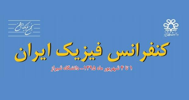 فراخوان مقاله کنفرانس فیزیک ایران، شهریور ۹۵، دانشگاه شیراز ، انجمن فیزیک ایران