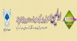 فراخوان مقاله اولین کنفرانس ملی رویکردهای نو درمهندسی برق وکامپیوتر، اردیبهشت ۹۵، دانشگاه آزاد اسلامی واحد خرم آباد