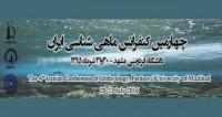 فراخوان مقاله چهارمین کنفرانس ماهی شناسی ایران، تیر ۹۵، دانشگاه فردوسی مشهد ، انجمن ماهی شناسی ایران