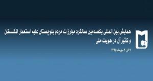فراخوان مقاله همایش بین المللی یکصدمین سالگرد مبارزات مردم بلوچستان علیه استعمار انگلستان و تاثیر آن در هویت ملی، مهر ۹۵، دانشگاه سیستان و بلوچستان