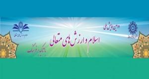 فراخوان مقاله دومین همایش ملی اسلام و ارزش های متعالی با تأکید بر فرهنگ، اردیبهشت ۹۵، دانشگاه تربیت دبیر شهید رجایی