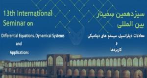 فراخوان مقاله سیزدهمین سمینار بین المللی معادلات دیفرانسیل، سیستم های دینامیکی و کاربردها، تیر ۹۵، دانشگاه صنعتی اصفهان