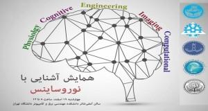 فراخوان مقاله همایش آشنایی با نوروساینس، اسفند ۹۴، دانشگاه تهران