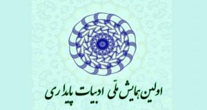 فراخوان مقاله اولین همایش ملی ادبیات پایداری، خرداد ۹۵، دانشگاه گیلان