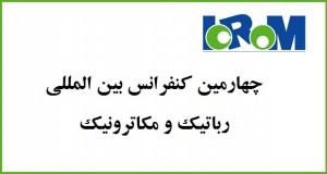 فراخوان مقاله چهارمین کنفرانس بین المللی رباتیک و مکاترونیک، مهر ۹۵، انجمن رباتيک ايران