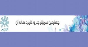 فراخوان مقاله چهارمین سمینار جبر و کاربردهای آن، مرداد ۹۵، دانشگاه محقق اردبیلی