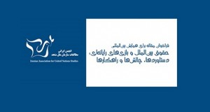 فراخوان مقاله همایش بین المللی حقوق بین الملل و بازی های رایانه ای: دستاوردها، چالش ها و راهکارها، اردیبهشت ۹۵، انجمن ایرانی مطالعات سازمان ملل متحد