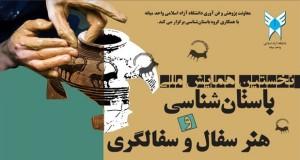 فراخوان مقاله همایش ملی باستان شناسی و هنر سفال و سفالگری، اردیبهشت ۹۵، دانشگاه آزاد اسلامی واحد میانه