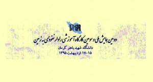 فراخوان مقاله دومین همایش ملی رادار نفوذی به زمین، اردیبهشت ۹۵، دانشگاه شهید باهنر کرمان ، انجمن مکانیک سنگ ایران