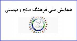 فراخوان مقاله همایش ملی فرهنگ صلح و دوستی، اردیبهشت ۹۵، دانشگاه مازندران