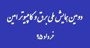 فراخوان مقاله دومین همایش ملی برق و کامپیوتر امین، خرداد ۹۵، موسسه آموزش عالی امین