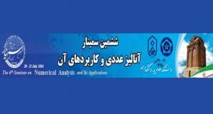 فراخوان مقاله ششمین سمینار آنالیز عددی و کاربردهای آن، تیر ۹۵، دانشگاه مراغه