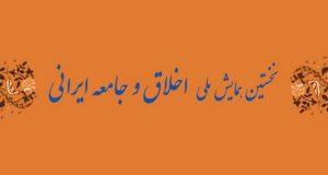 فراخوان مقاله نخستین همایش ملی اخلاق و جامعه ایرانی، آبان ۹۵، انجمن جامعه شناسی ایران ، پژوهشکده فرهنگ، هنر و معماری