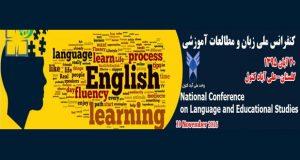 فراخوان مقاله کنفرانس ملی زبان و مطالعات آموزشی، آبان ۹۵، دانشگاه آزاد اسلامی واحد علی آباد کتول