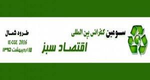 فراخوان مقاله سومین کنفرانس بین المللی اقتصاد سبز، اردیبهشت ۹۵، شرکت پژوهشی صنعتی طرود شمال