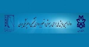 فراخوان مقاله دوازدهمین همایش ملی جراحی، بیهوشی و تصویربرداری تشخیصی دامپزشکی ایران، مهر ۹۵، دانشگاه ارومیه