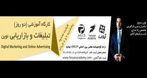 فراخوان مقاله کارگاه آموزشی تبلیغات و بازاریابی نوین، خرداد ۹۵، مجموعه فریان آکادمی
