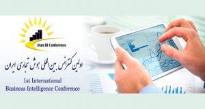 فراخوان مقاله اولین کنفرانس بین المللی هوش تجاری ایران، آبان ۹۵، آکادمی اندیش سیستم