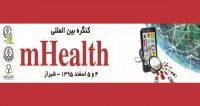 فراخوان مقاله دومین کنگره بین المللی سلامت همراه mHealth ( با امتیاز بازآموزی )، اسفند ۹۵، دانشگاه علوم پزشکی شیراز ، مرکز تحقیقات سیاستگذاری سلامت