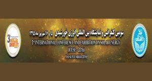 فراخوان مقاله سومین کنفرانس و نمایشگاه بین المللی انرژی خورشیدی، شهریور ۹۵، دانشگاه تهران